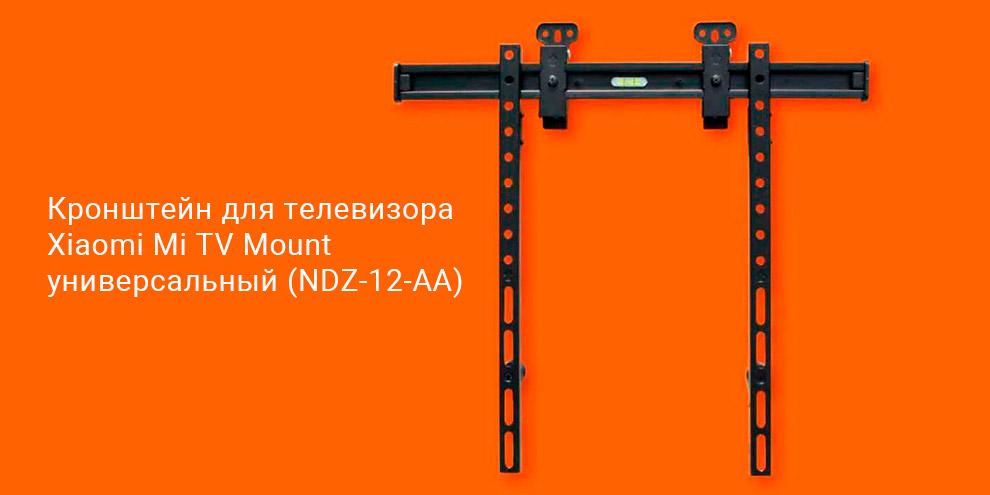 Кронштейн для телевизора Xiaomi Mi TV Mount универсальный (NDZ-12-AA)