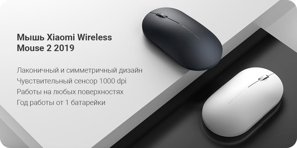 Мышь Xiaomi Wireless Mouse 2 2019
