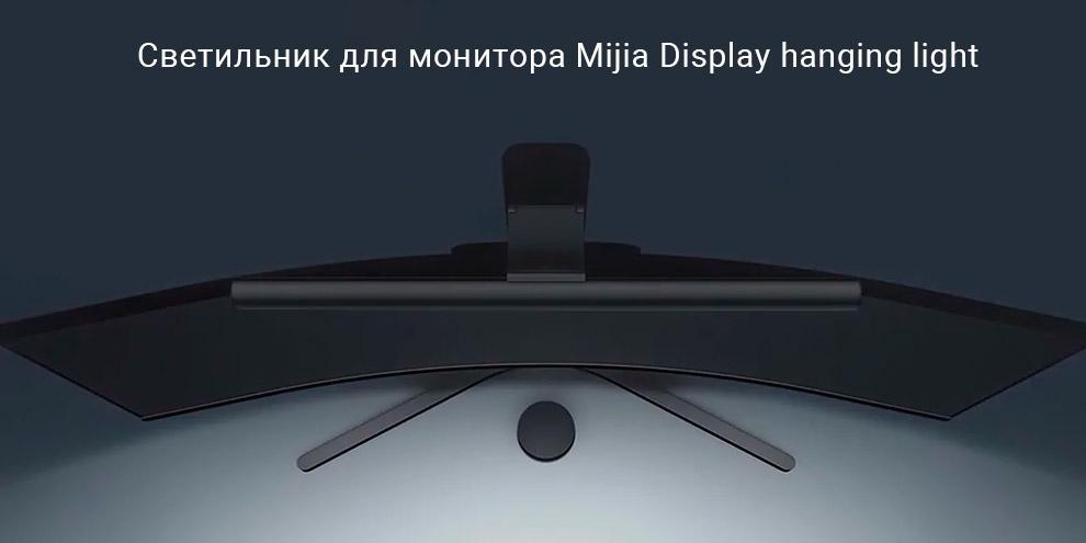 Светильник для монитора Mijia Display hanging light