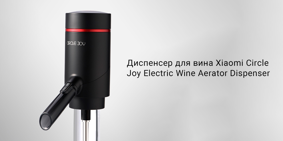 Диспенсер для вина Xiaomi Circle Joy Electric Wine Aerator Dispenser