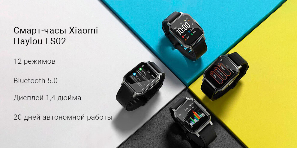 Смарт-часы Xiaomi Haylou LS02