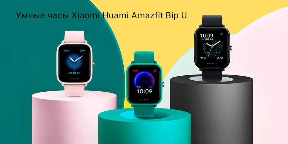 Умные часы Xiaomi Huami Amazfit Bip U