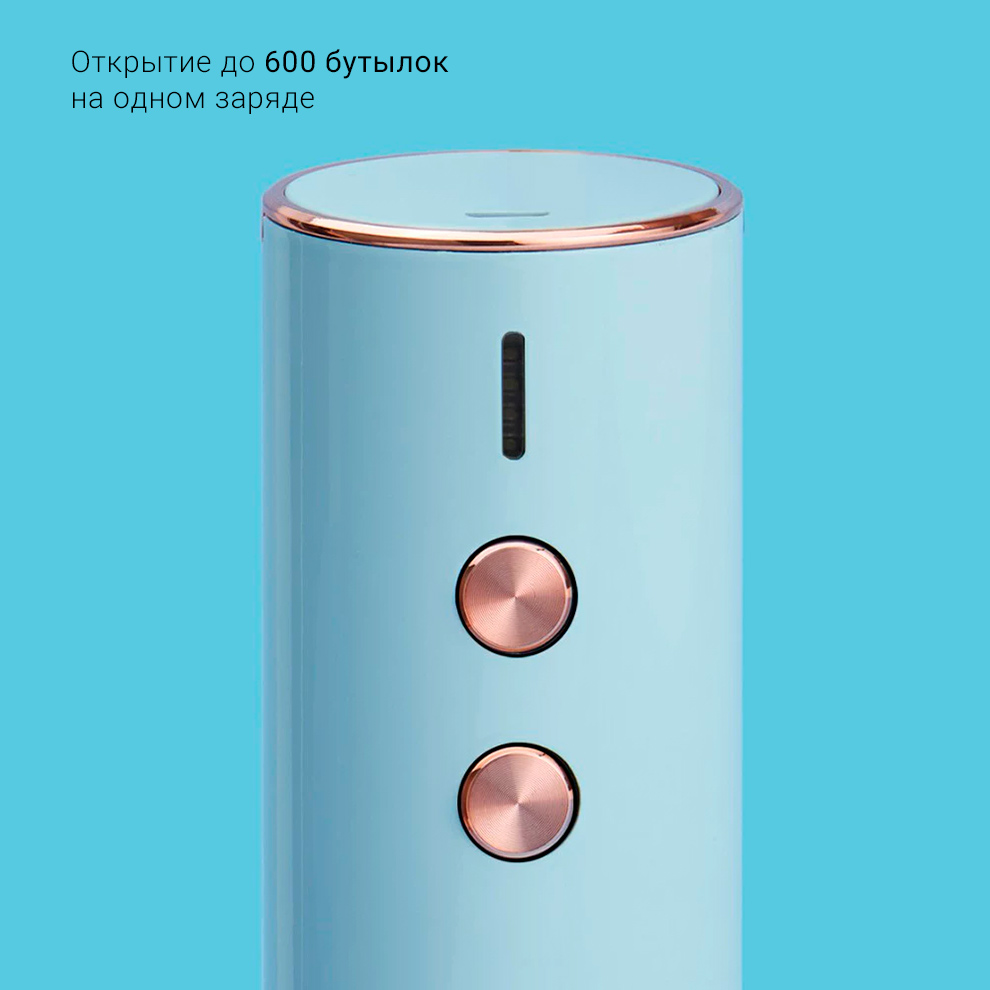Электрический штопор Xiaomi Huo Hou Electric Wine Opener