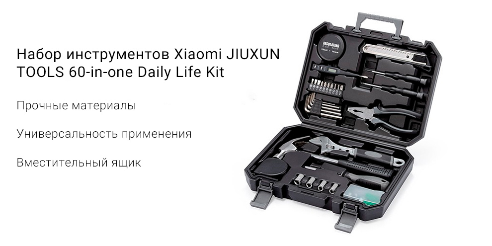 Набор инструментов Xiaomi JIUXUN TOOLS 60-in-one Daily Life Kit