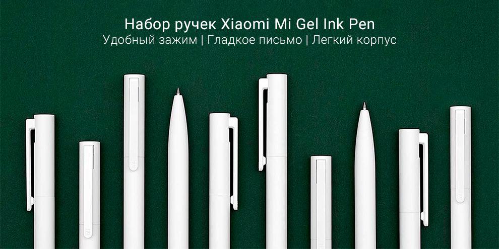 Набор ручек Xiaomi Mi Gel Ink Pen