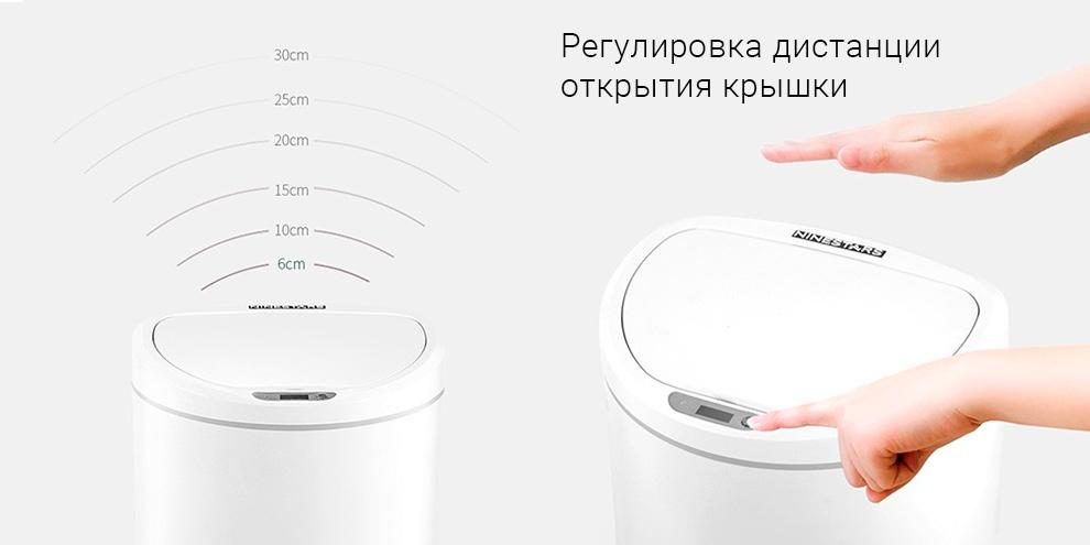 Мусорное ведро Xiaomi Ninestars Smart Sensor Trash 10 L