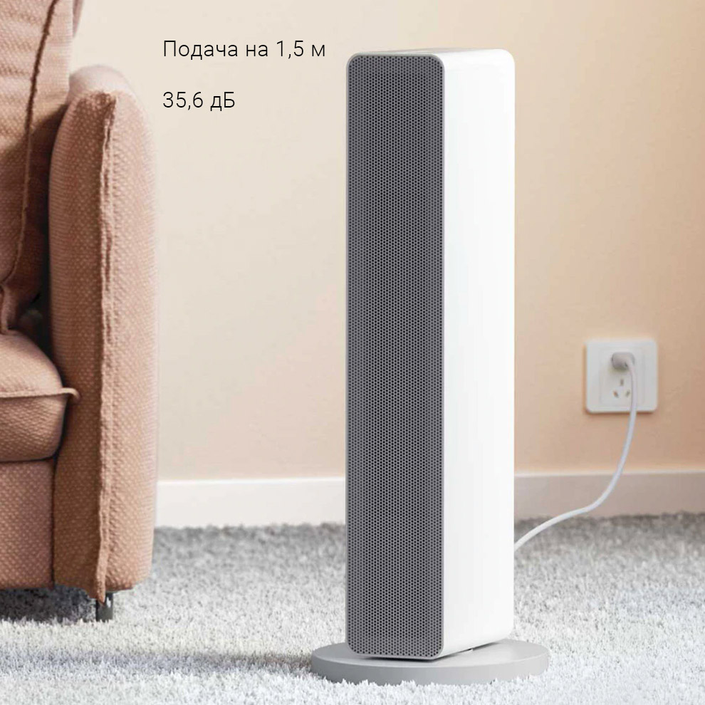 Обогреватель Xiaomi Smartmi Smart Electric Heater