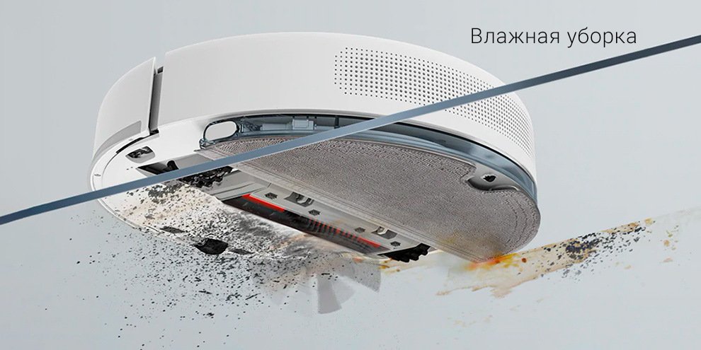 Робот-пылесос Xiaomi TROUVER Robot LDS Vacuum-Mop Finder