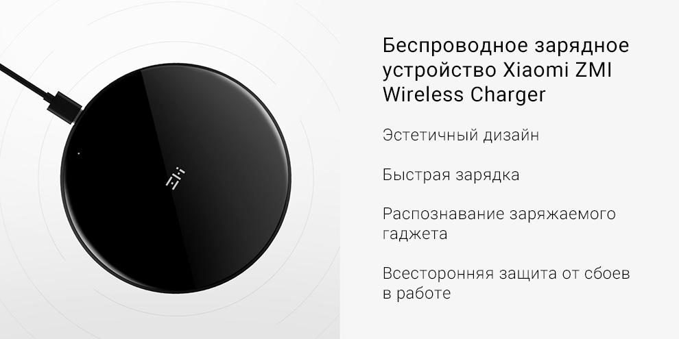 Беспроводное зарядное устройство Xiaomi ZMI Wireless Charger WTX10