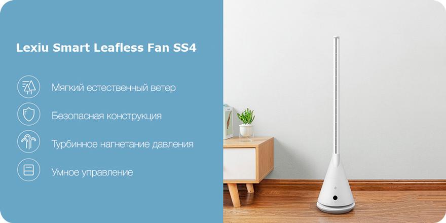 Безлопастной вентилятор Lexiu Smart Leafless Fan SS4