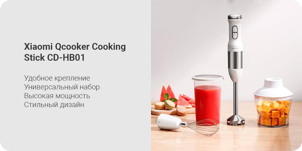 Блендер Xiaomi Qcooker Cooking Stick CD-HB01