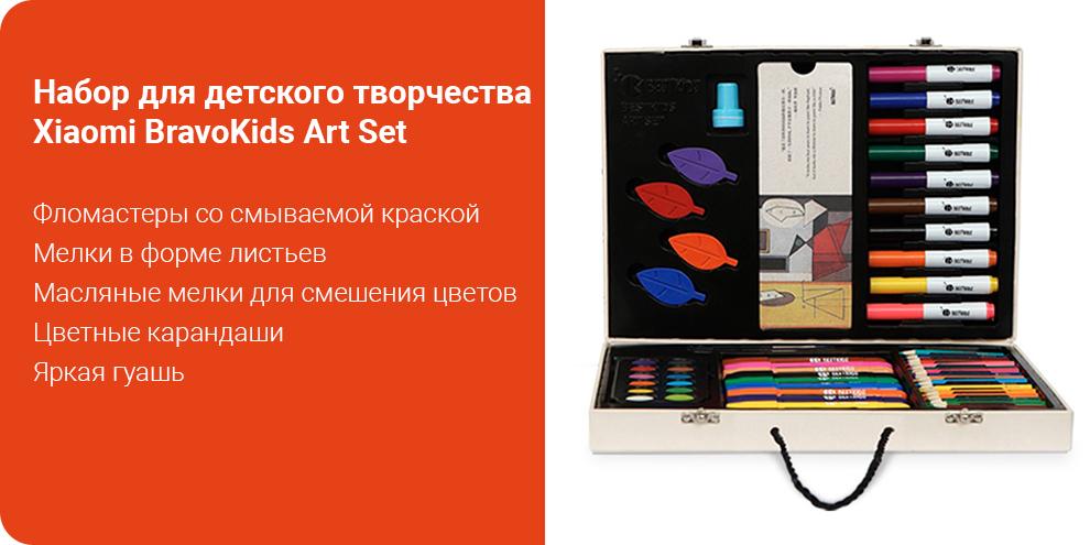 Набор для детского творчества Xiaomi BravoKids Art Set (69 шт.)