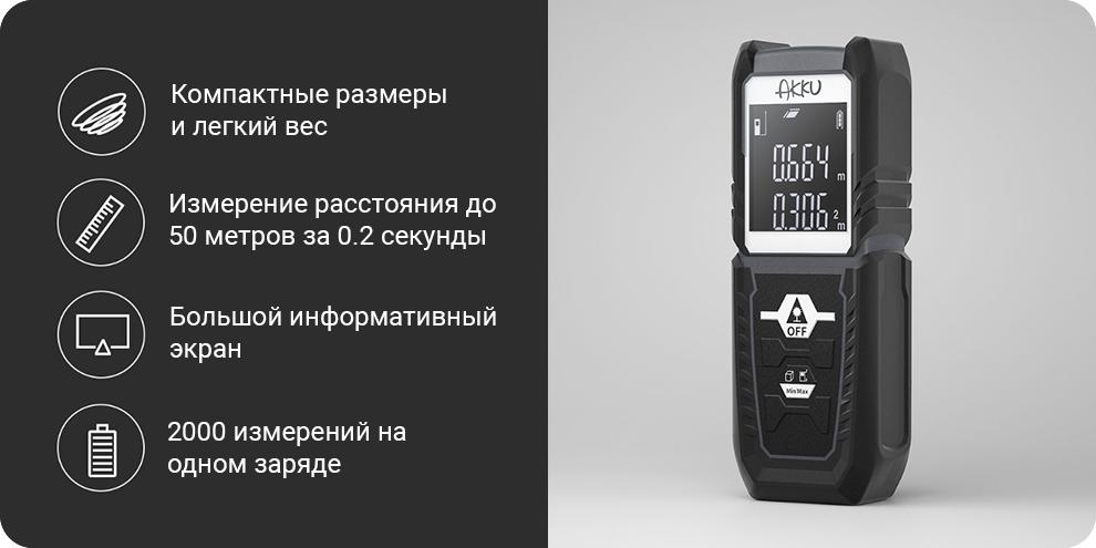 Дальномер Xiaomi AKKU 50m Laser Rangefinder