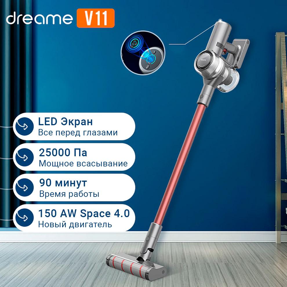 Беспроводной ручной пылесос Xiaomi Dreame V11 Vacuum Cleaner
