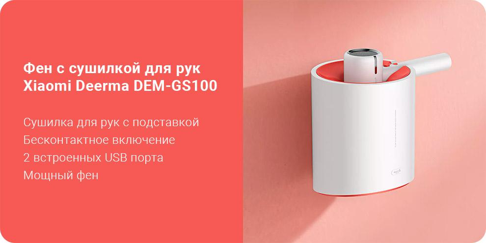Фен с сушилкой для рук Xiaomi Deerma DEM-GS100