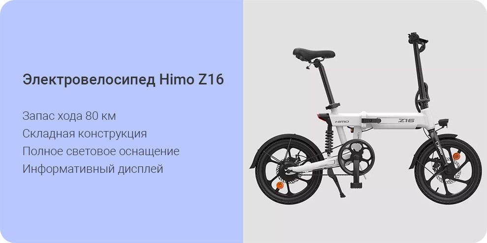 Электровелосипед Himo Z16