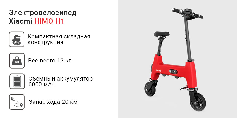 Электровелосипед Xiaomi HIMO H1 Portable Electric Bicycle