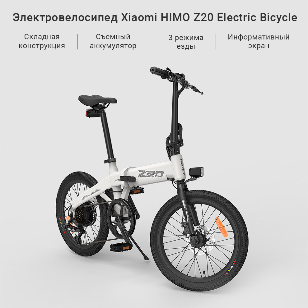 Электровелосипед Xiaomi HIMO Z20 Electric Bicycle