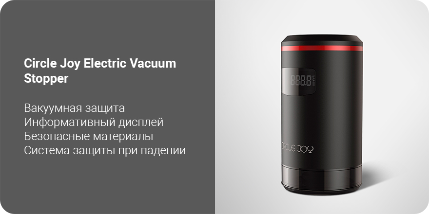 Пробка для вина Xiaomi Circle Joy Electric Vacuum Stopper