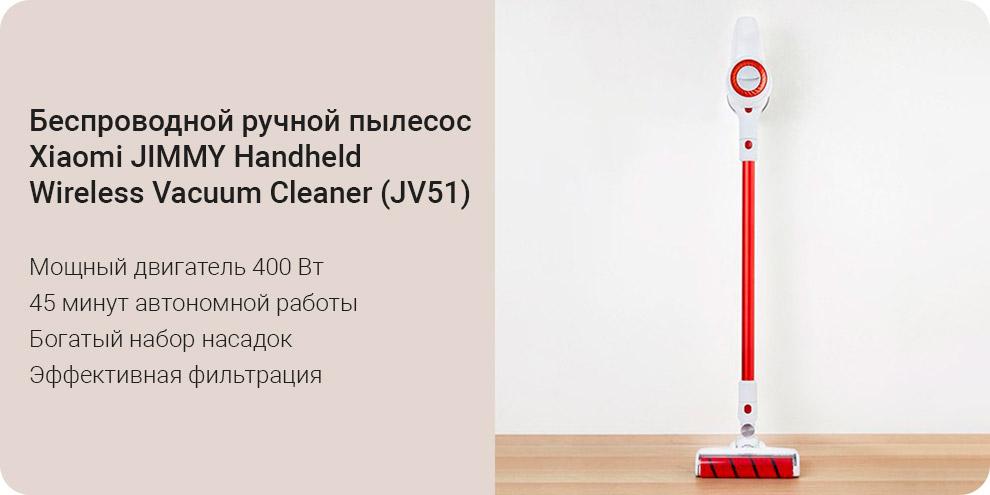 Беспроводной ручной пылесос Xiaomi JIMMY Handheld Wireless Vacuum Cleaner (JV51)