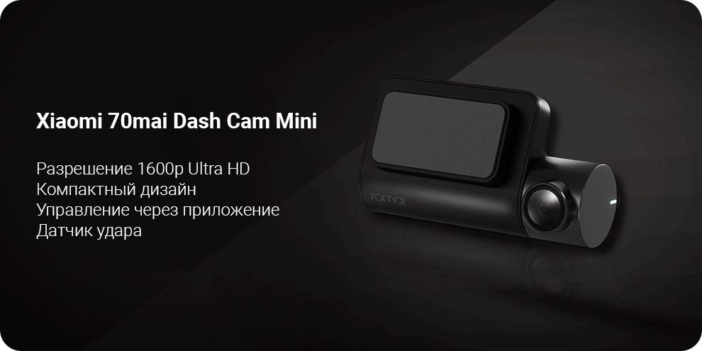 Видеорегистратор Xiaomi 70mai Dash Cam Mini