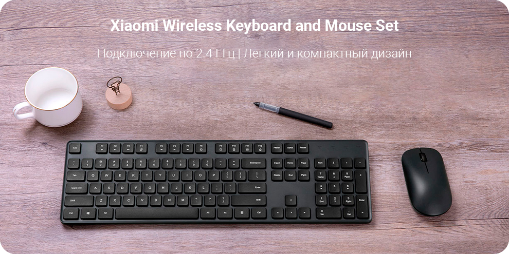 Мышь и клавиатура Xiaomi Wireless Keyboard and Mouse Set