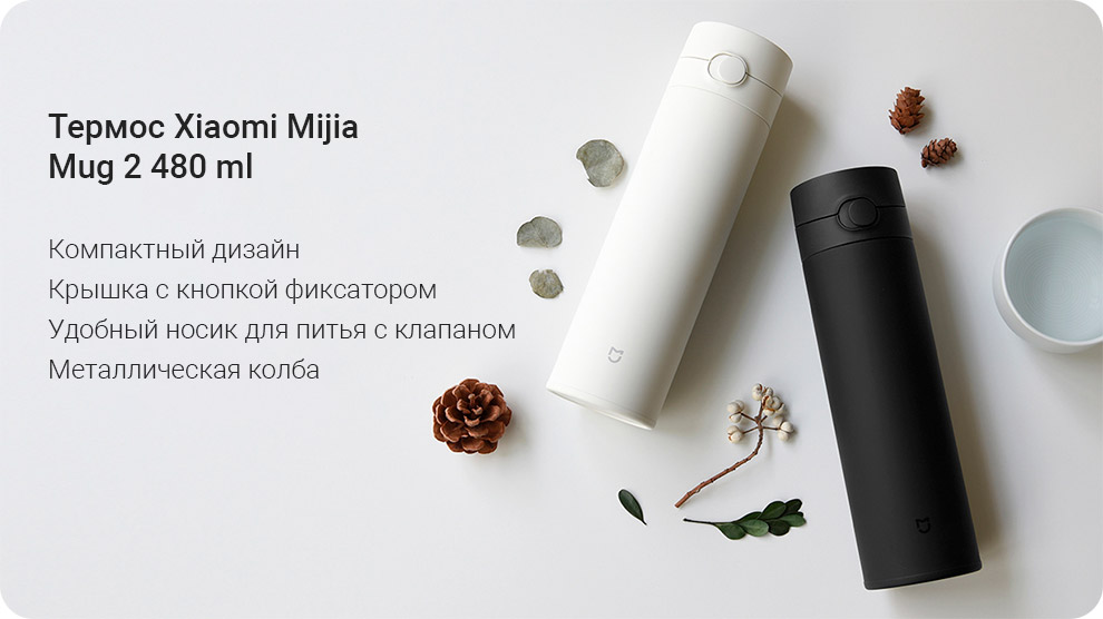 Термос Xiaomi Mijia Mug 2 480 ml