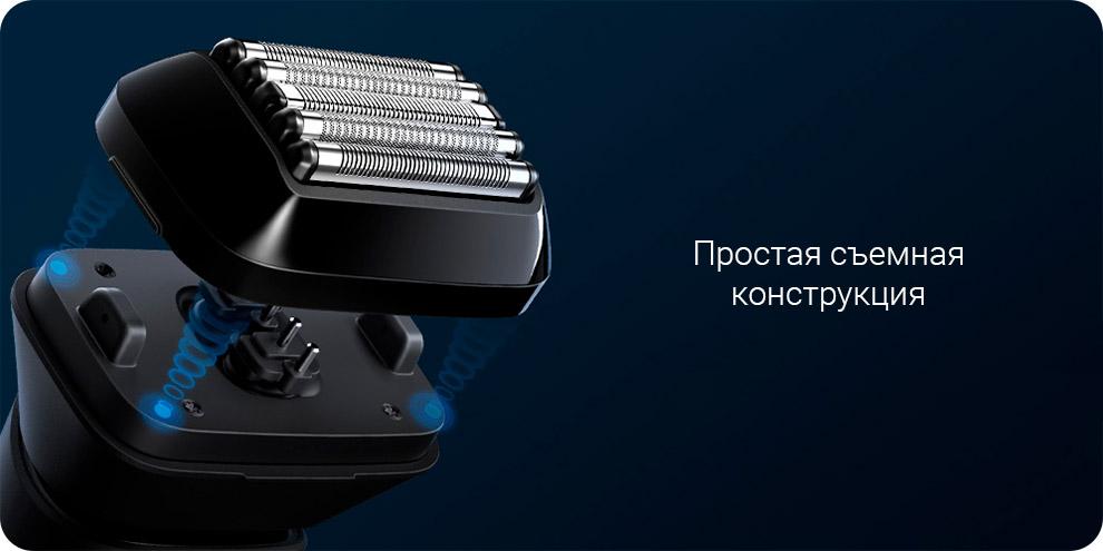 Электробритва Xiaomi Mijia Electric Shaver MSW501