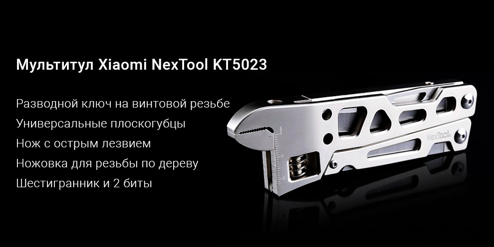 Мультитул Xiaomi NexTool KT5023 Multifunctional Stainless Steel