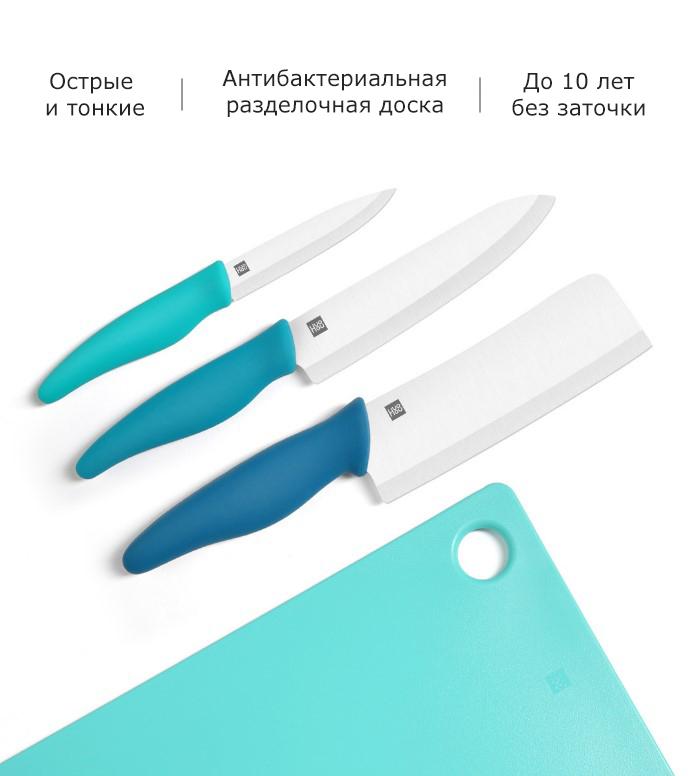 Набор керамических ножей с разделочной доской Xiaomi Huo Hou