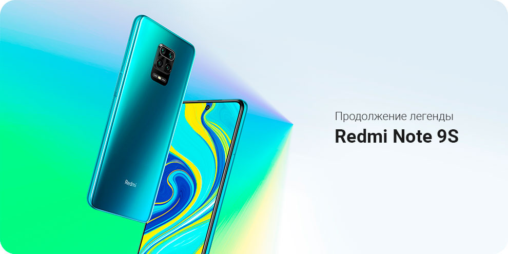 Смартфон Redmi Note 9S