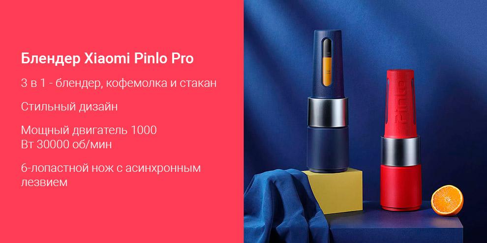 Блендер Xiaomi Pinlo Pro