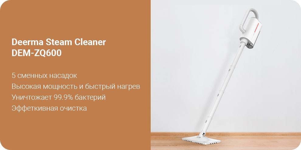 Многофункциональный пароочиститель Deerma Steam Cleaner DEM-ZQ600