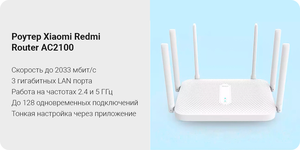 Роутер Xiaomi Redmi Router AC2100