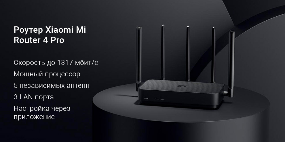 Роутер Xiaomi Mi Router 4 Pro