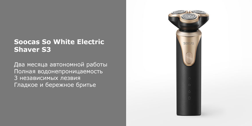 Электробритва Xiaomi Soocas So White Electric Shaver S3