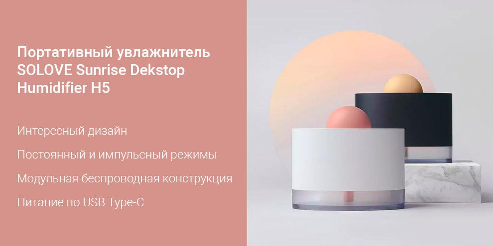 Портативный увлажнитель SOLOVE Sunrise Dekstop Humidifier H5