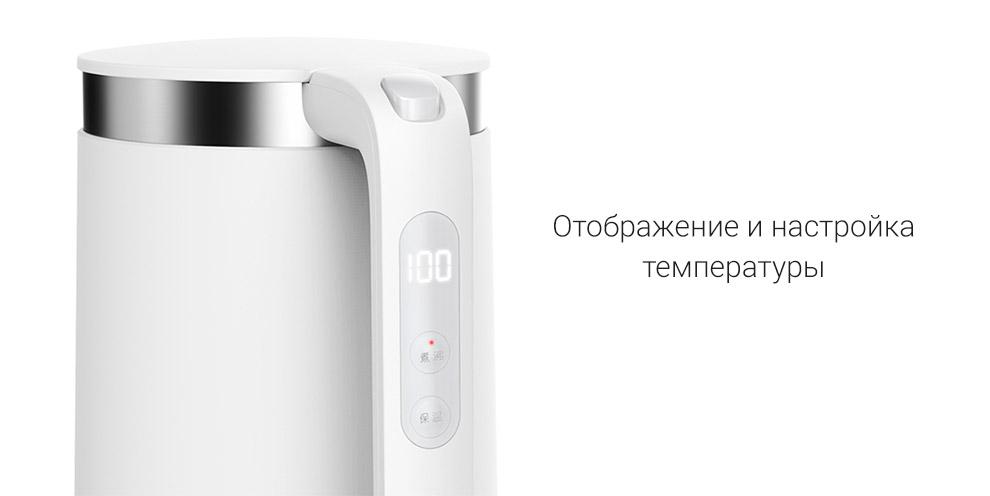 Чайник Xiaomi Mijia Electric Kettle Pro