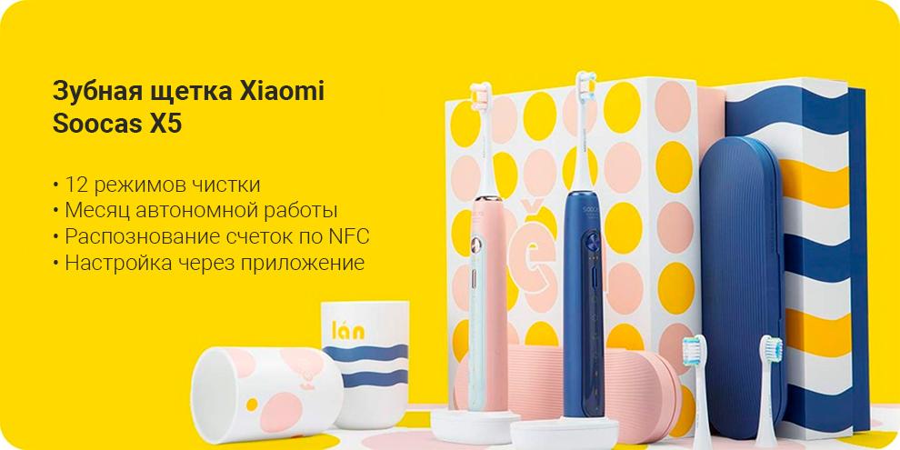 Зубная щетка Xiaomi Soocas X5