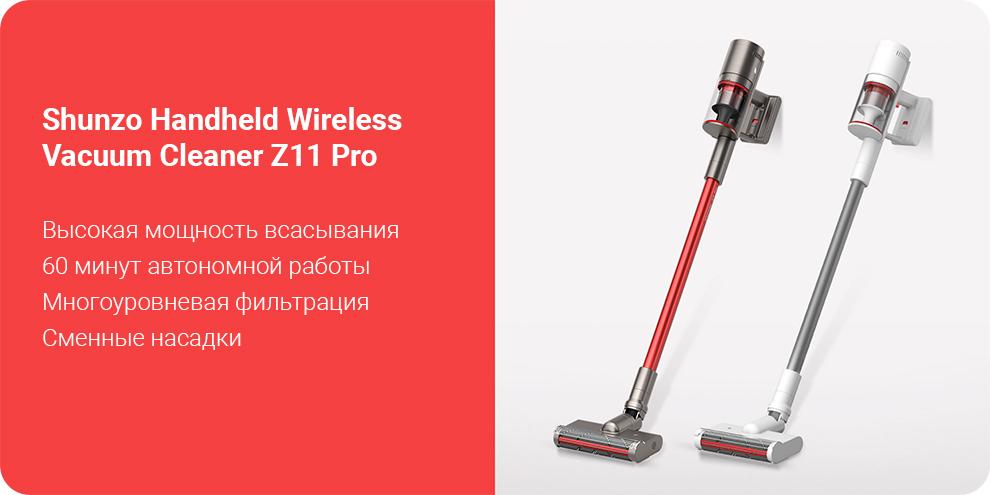 Беспроводной ручной пылесос Xiaomi Shunzo Handheld Wireless Vacuum Cleaner Z11 Pro